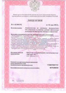 Лицензия на деятельность по монтажу, техническому обслуживанию и ремонту средств обеспечения пожарной безопасности зданий и сооружений
