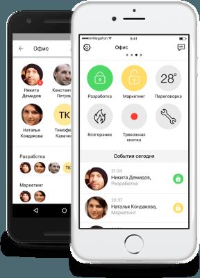 Бесплатное приложение для онлайн мониторинга